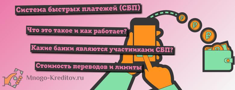 Система быстрых платежей ЦБ РФ — как это работает?