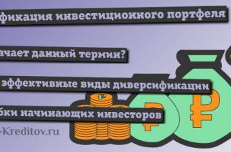 Диверсификация инвестиционного портфеля — что это такое простыми словами