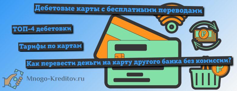 Дебетовые карты с бесплатными переводами на карты других банков