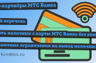 Банки-партнёры МТС Банка для снятия наличных без комиссии
