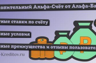 Накопительный Альфа-Счёт от Альфа-Банка — условия и отзывы