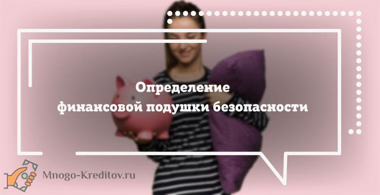 Финансовая подушка безопасности — размер подушки и правила хранения