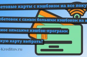 ТОП-5 дебетовых карт с кэшбэком на все покупки в 2020 году