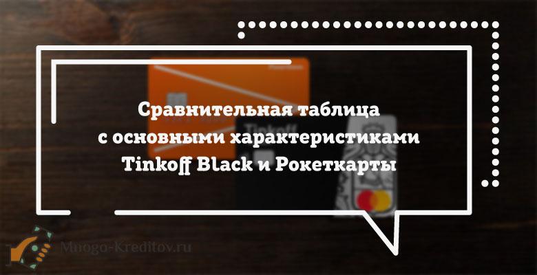 Рокетбанк или Тинькофф Black — сравнение дебетовых карт