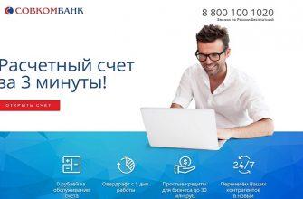 Тарифы РКО Совкомбанк для ИП и юридических лиц