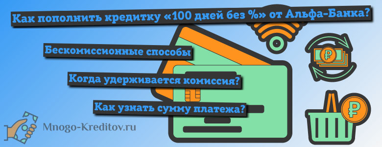 Как пополнить кредитную карту «100 дней без %» от Альфа-Банка?