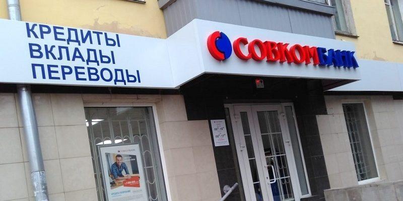 Совкомбанк: продажа залогового имущества