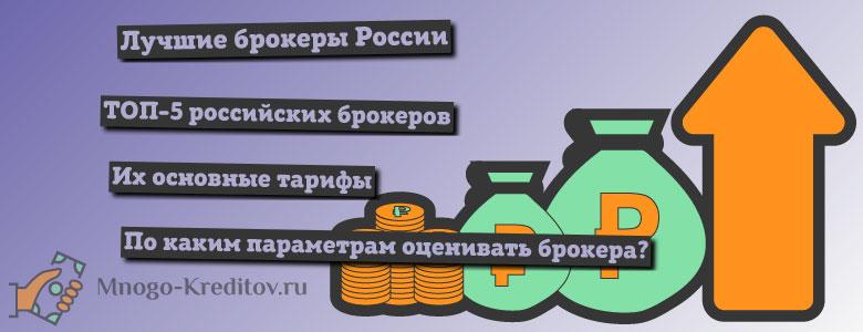 ТОП-5 лучших брокеров в России — рейтинг 2020 года