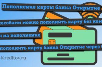 Как пополнить карту банка Открытие без комиссии: все способы