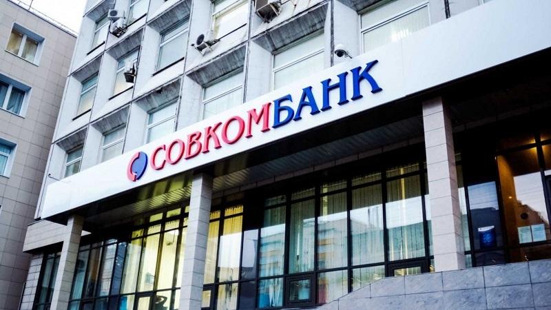 Досрочное погашение кредита в Совкомбанке