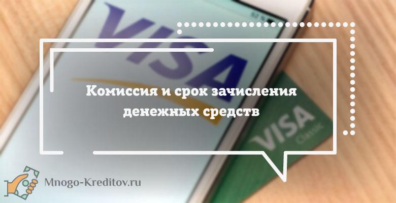 Visa Money Transfer — что это, обзор сервиса денежных переводов