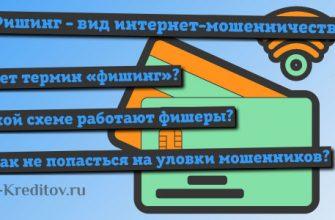 Фишинг – вид интернет-мошенничества, как защититься?