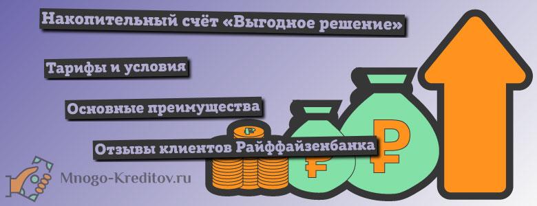Накопительный счёт «Выгодное решение» от Райффайзенбанка — условия и отзывы
