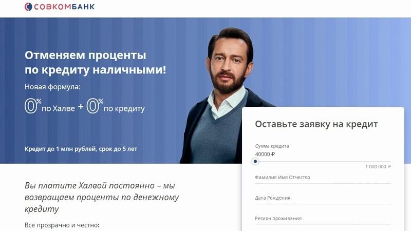 """Совкомбанк: """"Все под 0"""""""