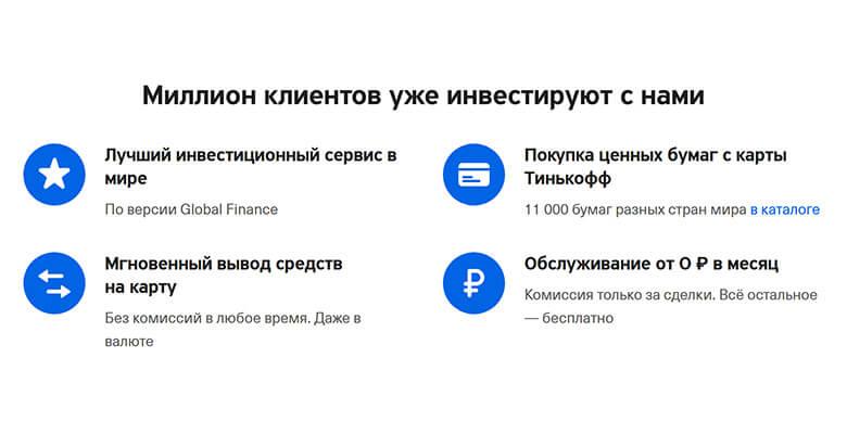Тинькофф Инвестиции — подробный обзор, тарифы и отзывы