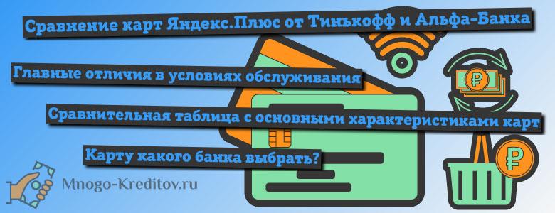 Тинькофф или Альфа — сравнение дебетовых карт Яндекс.Плюс