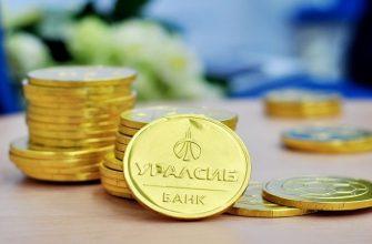 Уралсиб: рефинансирование кредитов других банков
