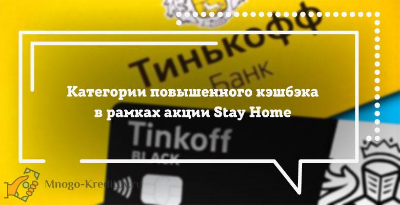 Тинькофф Банк запустил акцию Stay Home по Tinkoff Black