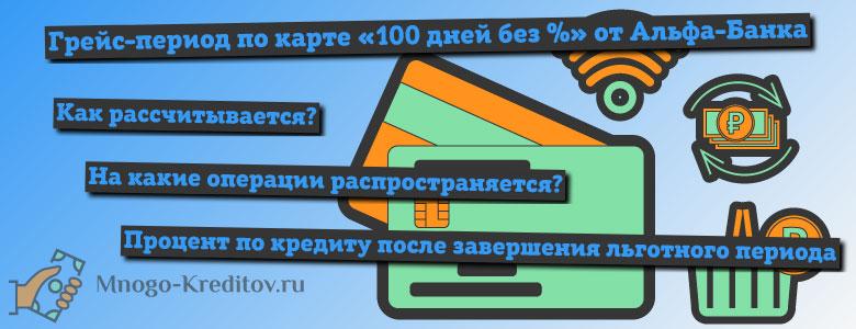Как работает льготный период по кредитной карте Альфа-Банка «100 дней без процентов»?