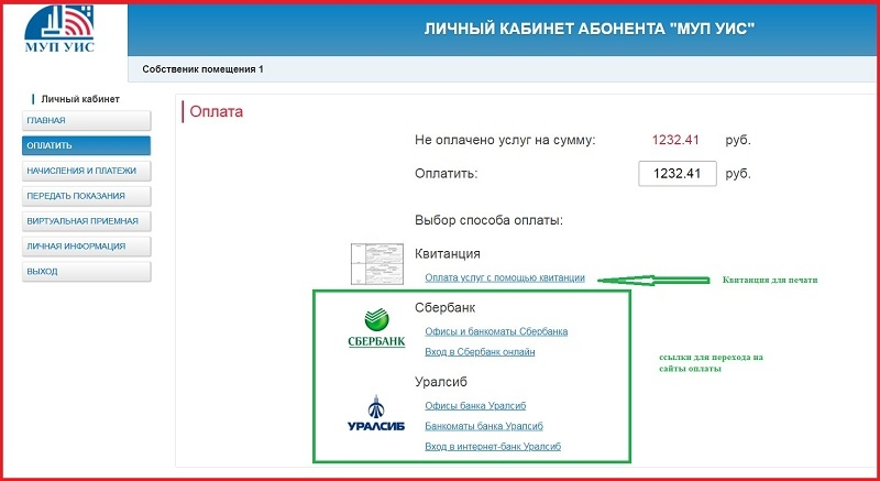 Оплата услуг картами Уралсиб