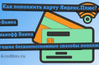 Как пополнить карту Яндекс.Плюс — все способы