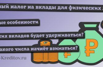 Новый налог на вклады свыше 1 миллиона рублей для физических лиц
