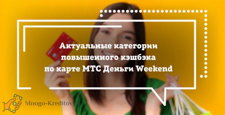Кэшбэк по карте МТС Деньги Weekend — условия программы лояльности