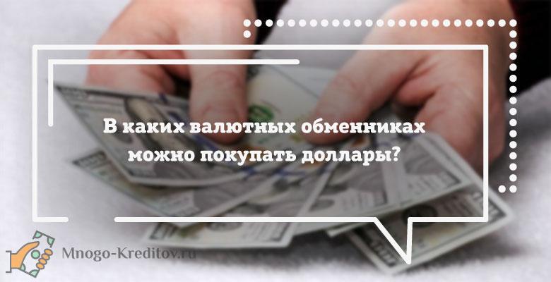 Как купить доллары в России — лучшие способы покупки иностранной валюты