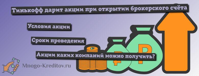 Тинькофф дарит акции при открытии брокерского счёта
