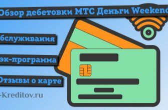Дебетовая карта МТС Деньги Weekend — условия, отзывы и онлайн-заявка