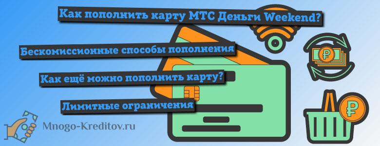 Как пополнить карту МТС Деньги Weekend — все способы