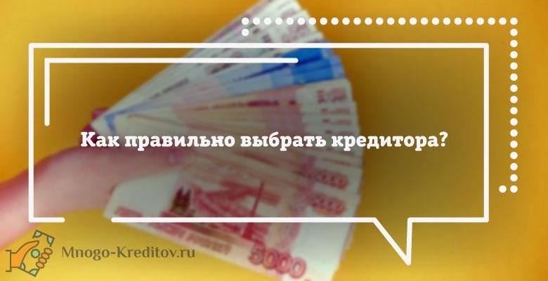Как взять кредит в банке — пошаговая инструкция