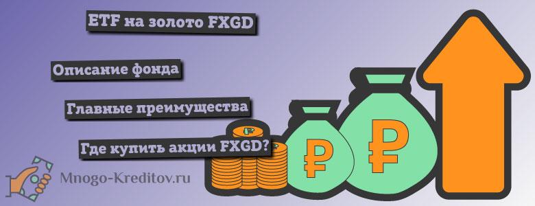 ETF на золото FXGD — всё о «золотом» фонде, как купить?