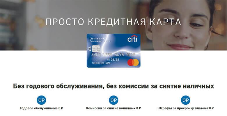 «Просто кредитная карта» от Ситибанка — условия и отзывы