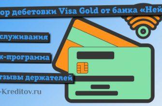 Дебетовая карта Visa Gold от банка Нейва — условия, онлайн-заявка и отзывы