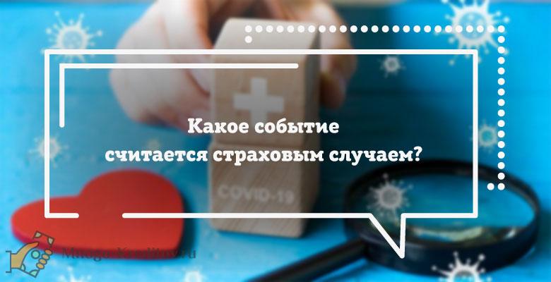 Страховка от коронавируса (Covid-19) в России — лучшие предложения
