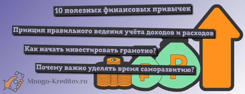 10 полезных финансовых привычек, которые нужны каждому