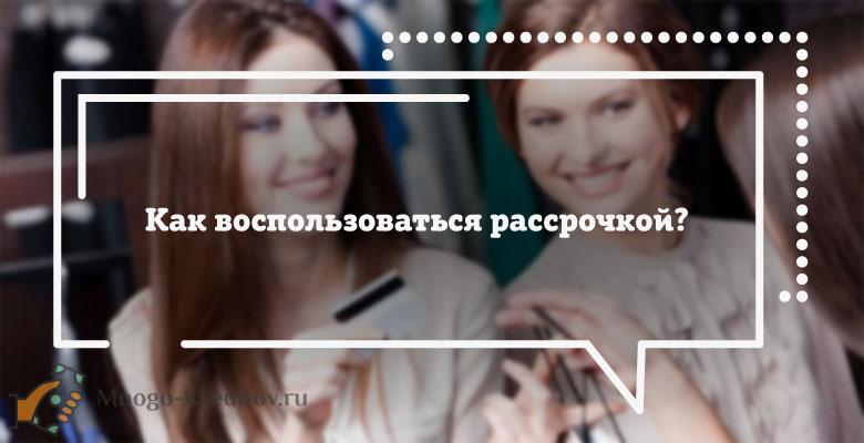 Рассрочка по карте Тинькофф Платинум — условия и список магазинов-партнёров