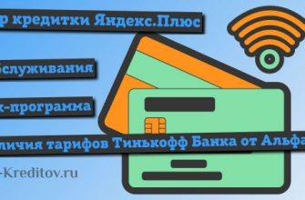 Кредитная карта Яндекс.Плюс — условия, отзывы и онлайн-заявка
