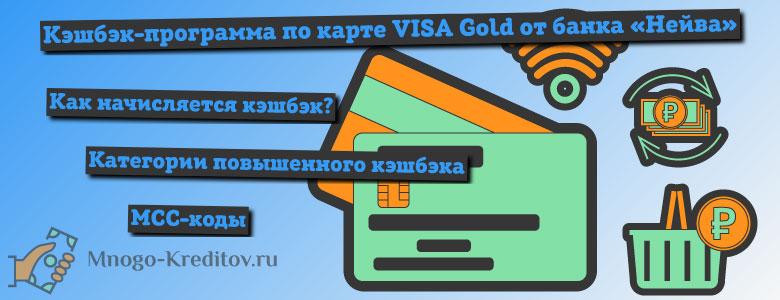 Кэшбэк по карте VISA Gold от банка «Нейва» — всё о программе лояльности