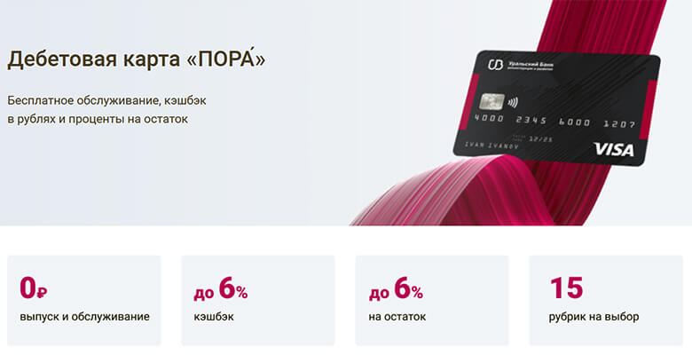 Дебетовая карта «ПОРА» от УБРиР — условия, онлайн-заявка и отзывы
