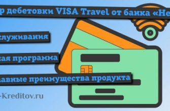 Дебетовая карта VISA Travel от банка «Нейва» — условия и отзывы