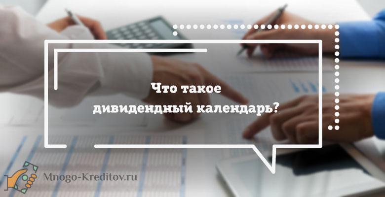 ТОП-10 российских дивидендных акций 2020 года — рейтинг по доходности
