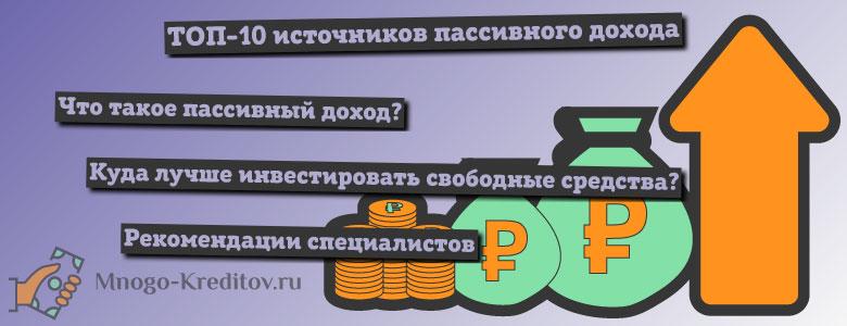 ТОП-10 источников пассивного дохода — лучшие идеи в 2020 году