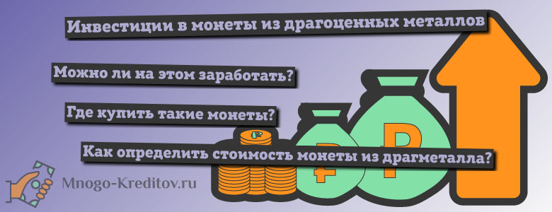 Инвестиции в монеты из драгоценных металлов: как заработать?