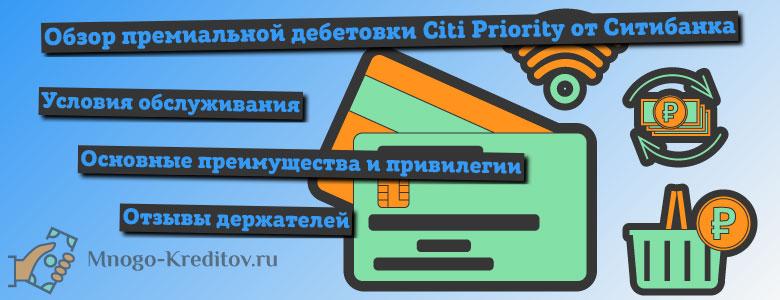 Премиальная дебетовая карта Citi Priority от Ситибанка — условия и отзывы