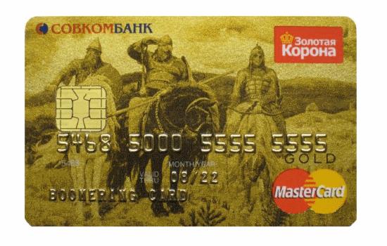 Совкомбанк: кредитные карты на выгодных условиях, преимущества и недостатки, требования к клиентам