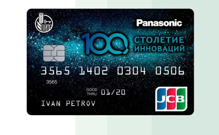Кредитные карты Россельхозбанка 2019