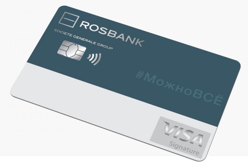 Кредитная карта Росбанк – удобство, надежность и выгода