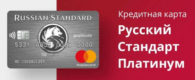 Кредитные карты банка Русский Стандарт 2019